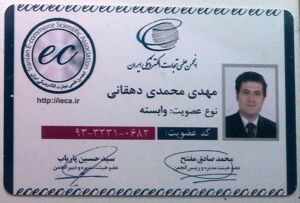 عضو انجمن علمی تجارت الکترونیک ایران