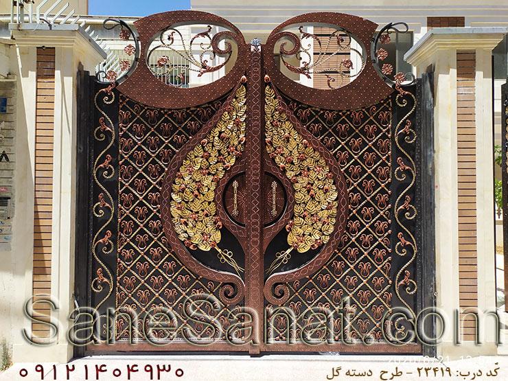 صنایع فلزی صانع قدیمی ترین و بزرگترین تولید کننده انواع درب لوکس و فرفورژه برای درب حیاط و درب پارکینگدر سراسر ایران 09121404930